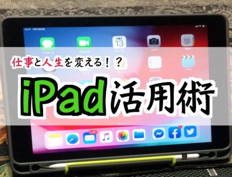 iPad活用術講座